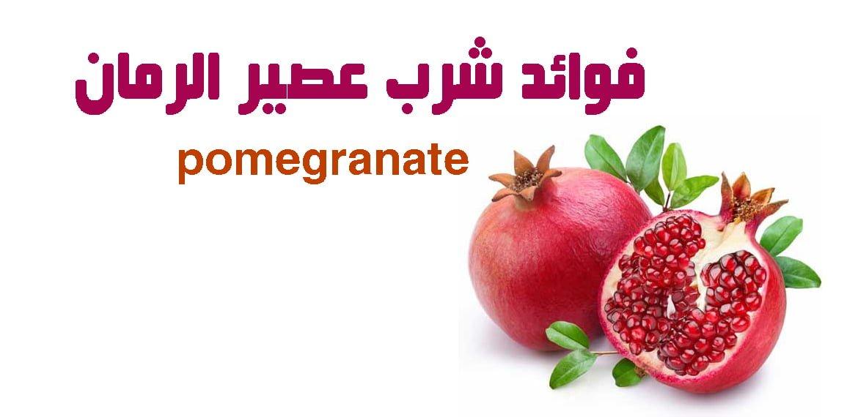 صورة فوائد عصير الرمان pomegranate