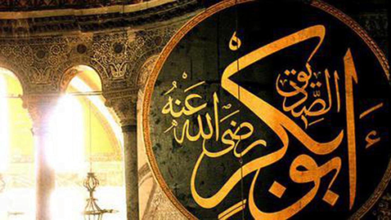صورة قصة أبو بكر الصديق رضي الله عنه