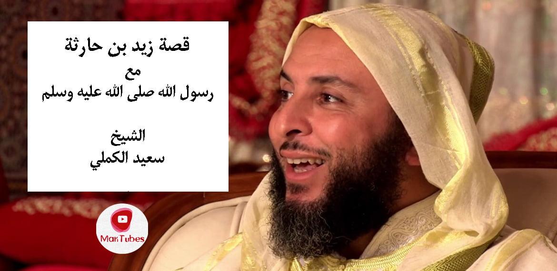 قصة زيد بن حارثة مع الرسول صلى الله عليه وسلم
