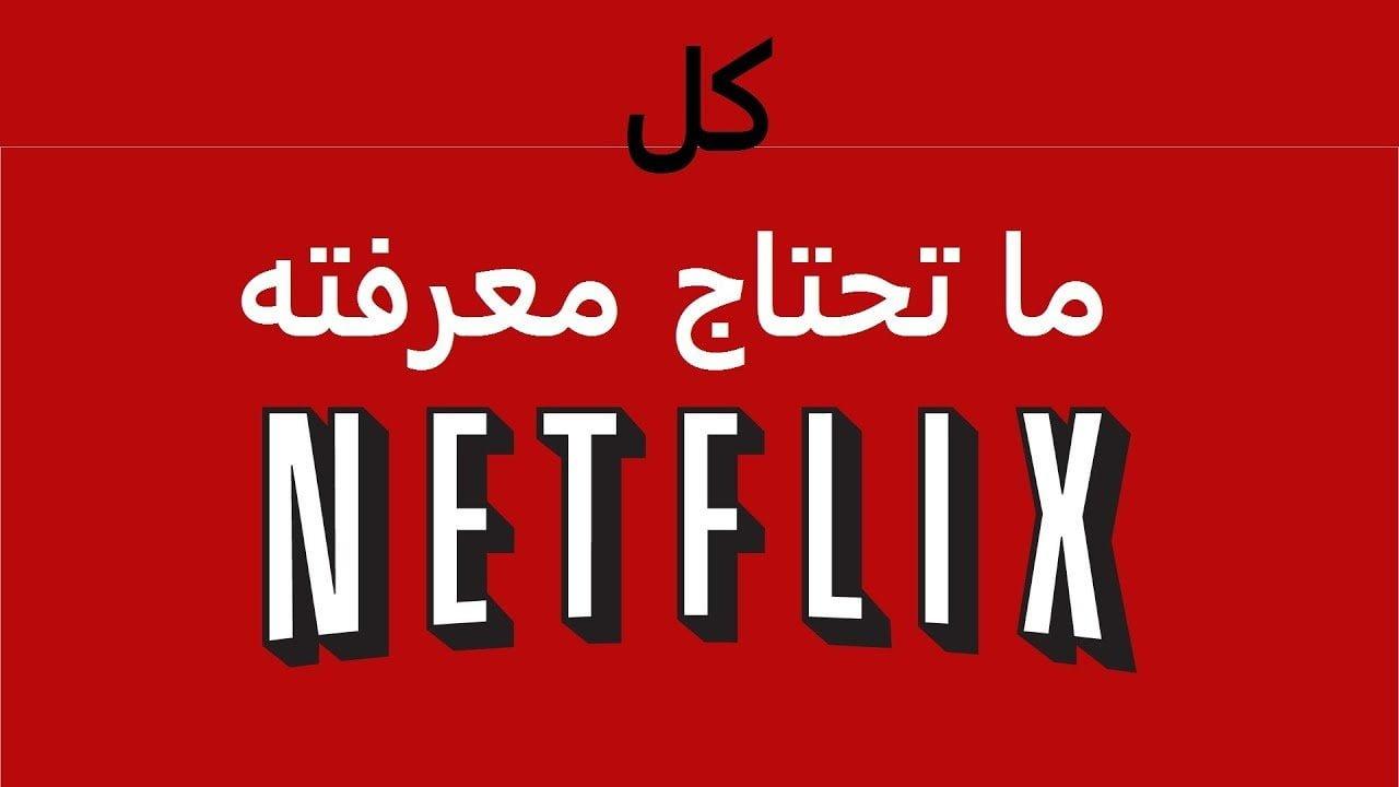 كل ما تحتاج معرفته عن شبكة نتفلكس Netflix