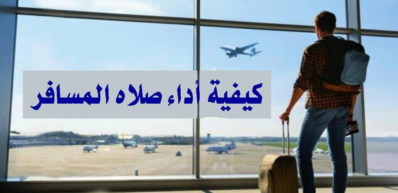 كيفية أداء صلاة المسافر ماكتيوبس محمود الدالاتي الفقه المنهجي