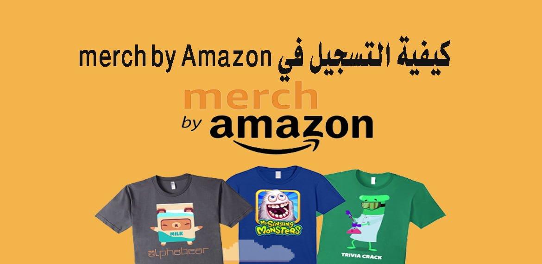 صورة كيفية التسجيل في merch by Amazon