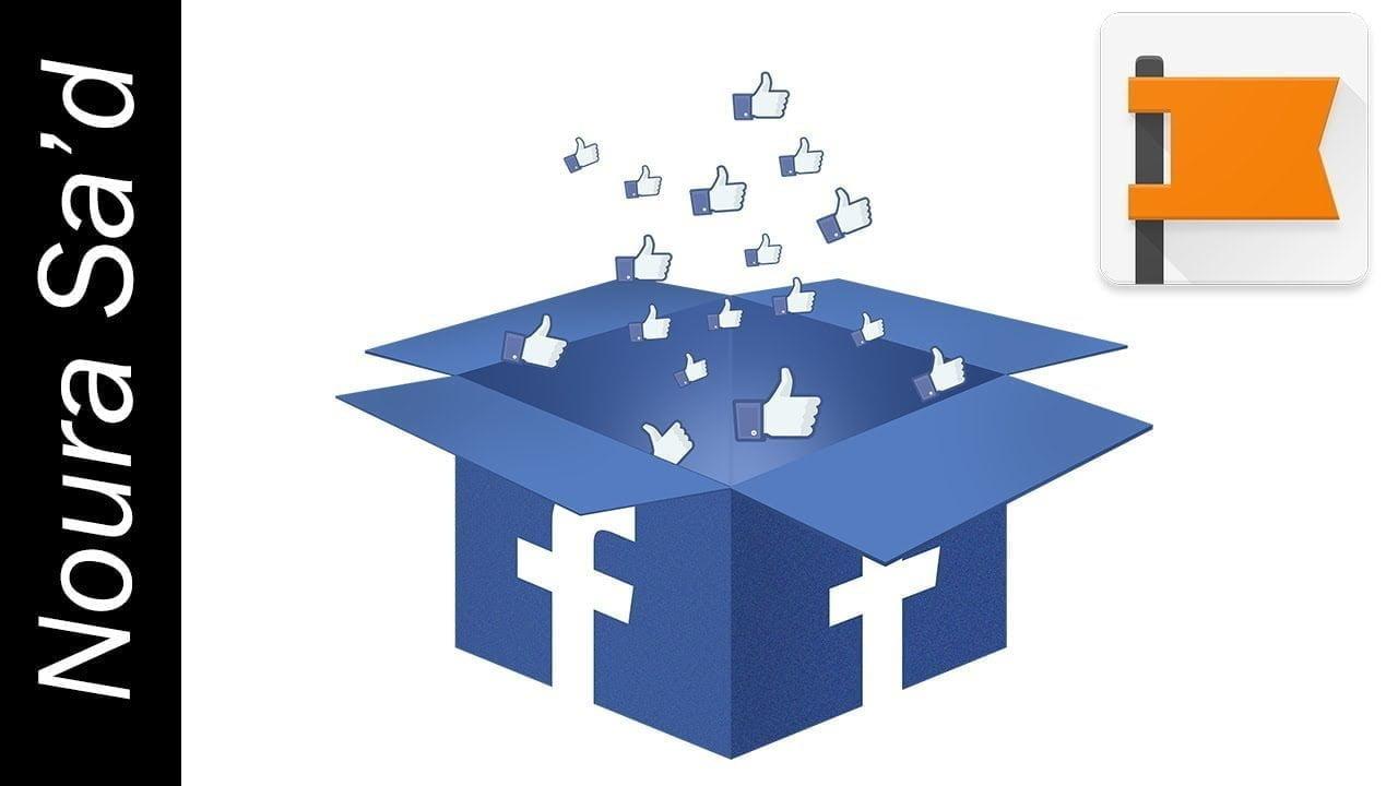 كيفية ترويج صفحة الفيس بوك مجاناً