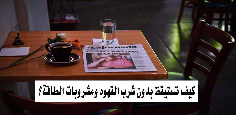 صورة كيف تستيقظ بدون شرب القهوة صباحا