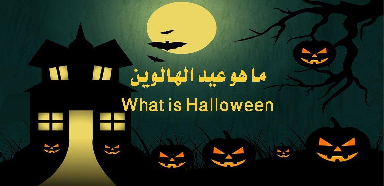 صورة ما هو عيد الهالوين What is Halloween