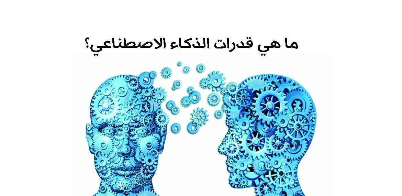 ما هي قدرات الذكاء الاصطناعي؟
