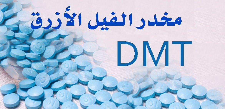 صورة مخدر الفيل الأزرق dmt