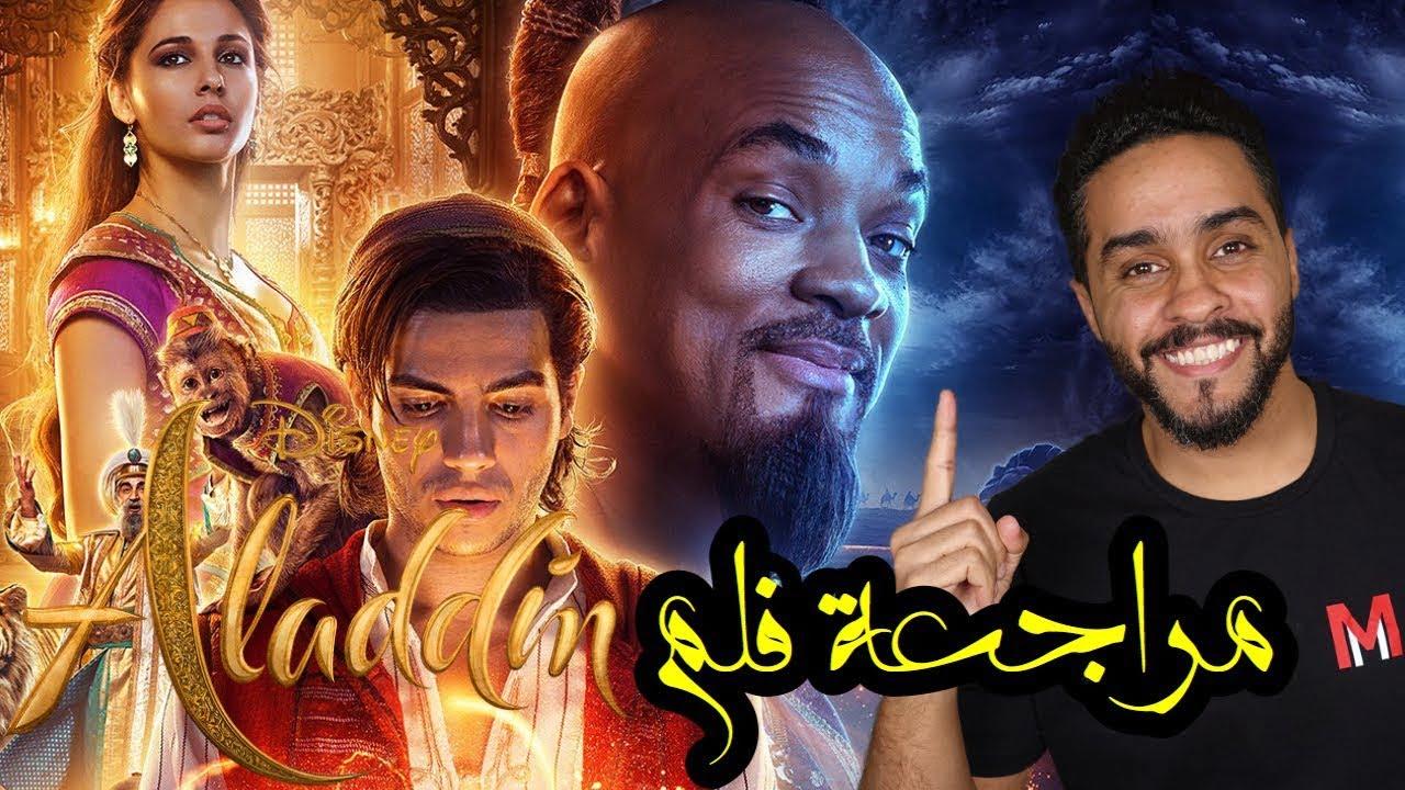 صورة مراجعة فيلم Aladdin علاء الدين مع ماهر موصلي