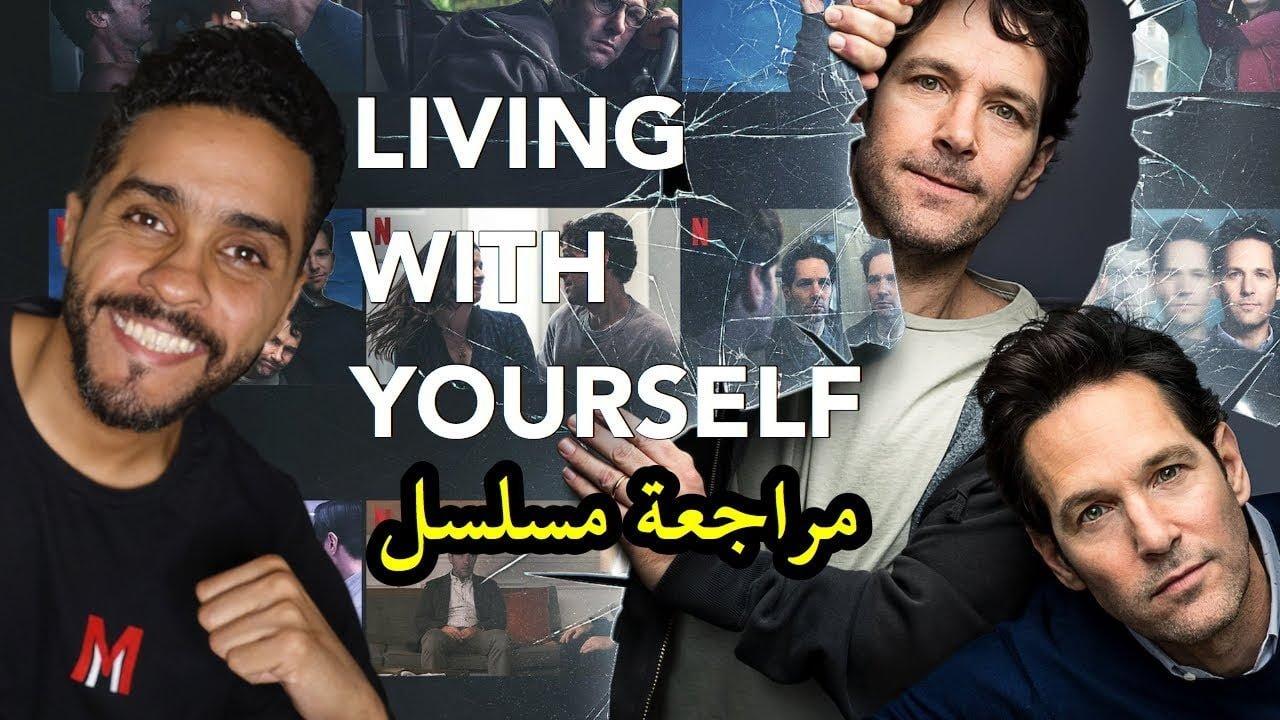 صورة مراجعة مسلسل living with your self