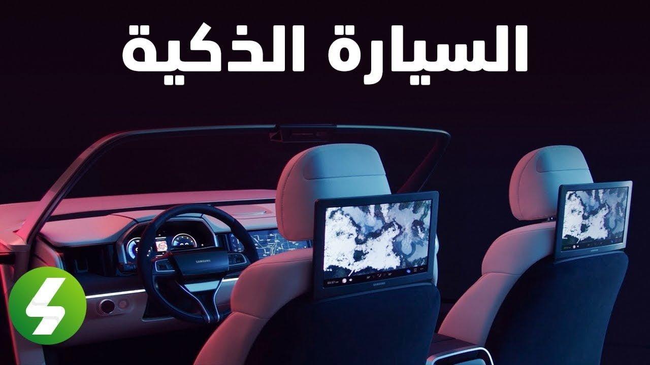 صورة مستقبل السيارة الذكية