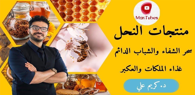 صورة معجزات العسل – حبوب اللقاح والعكبر وغذاء الملكة