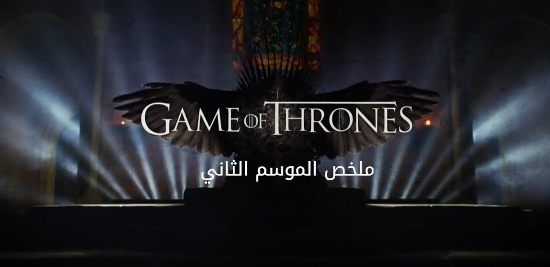 ملخص الموسم الثاني من صراع العروش Game of Thrones