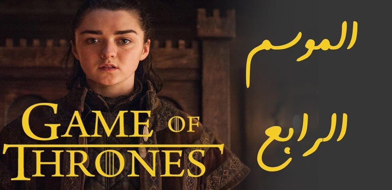 ملخص الموسم الرابع من صراع العروش Game of Thrones
