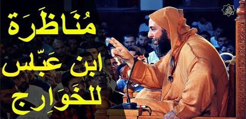صورة مناظرة ابن عباس للخوارج – الشيخ سعيد الكملي