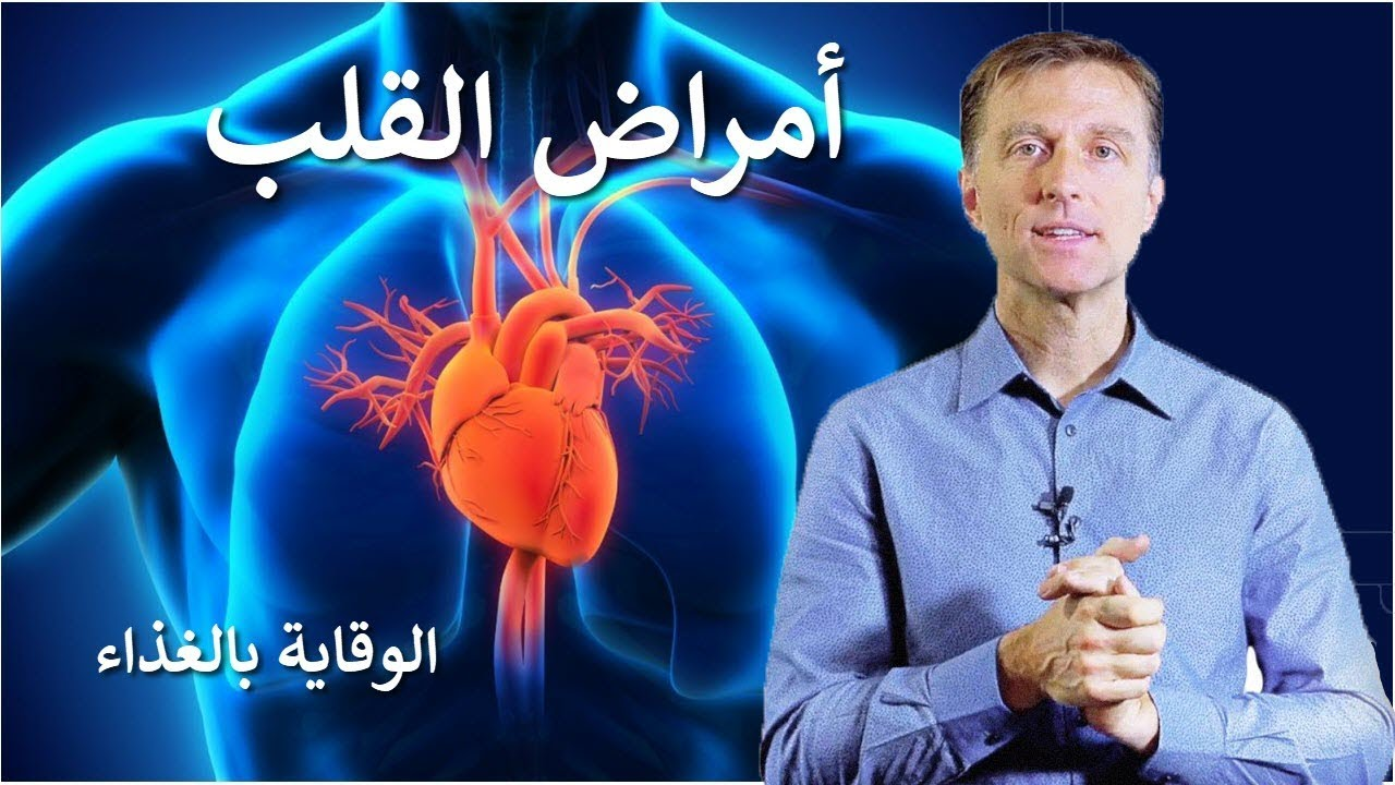 صورة نصائح لمرضى الضغط و القلب