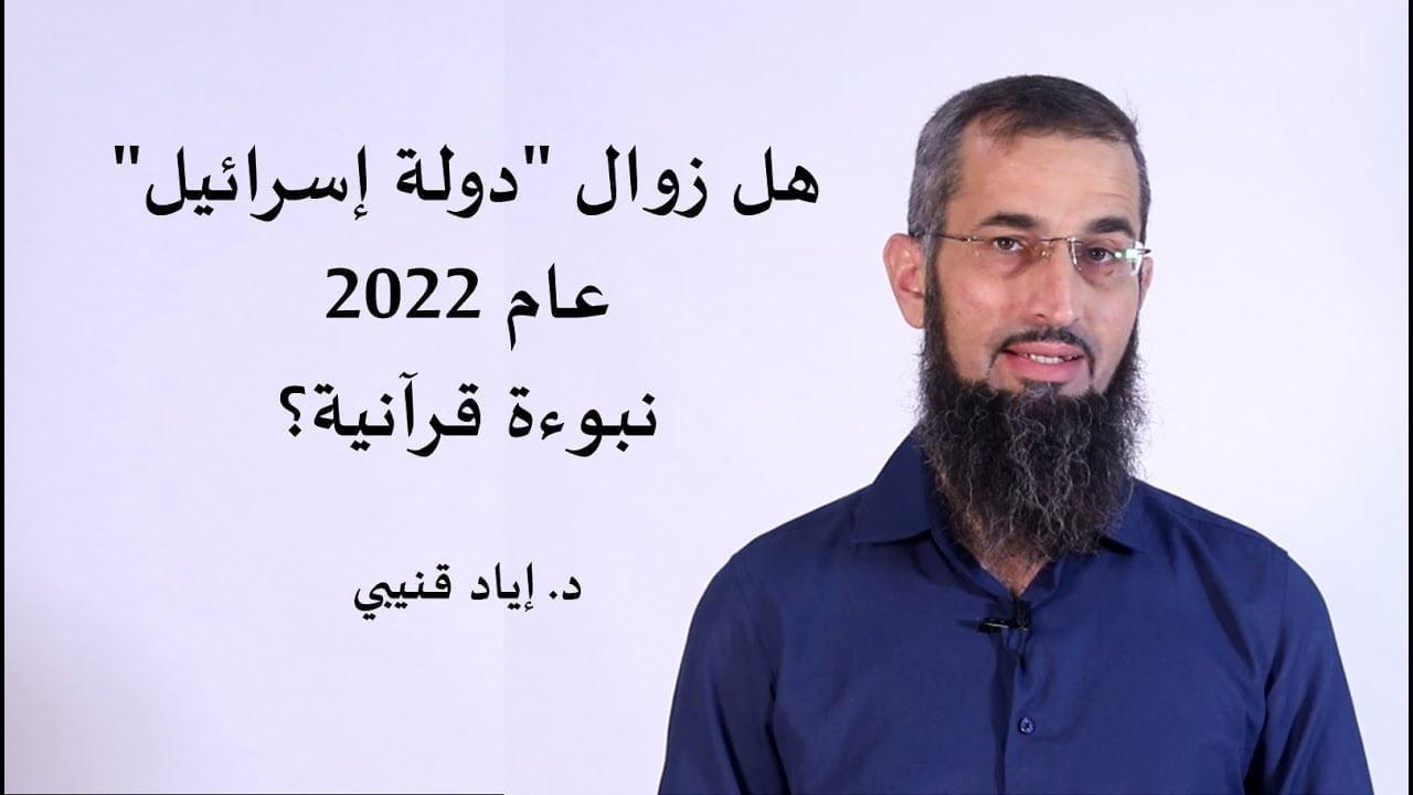 صورة هل زوال دولة إسرائيل عام 2022 نبوءة قرآنية