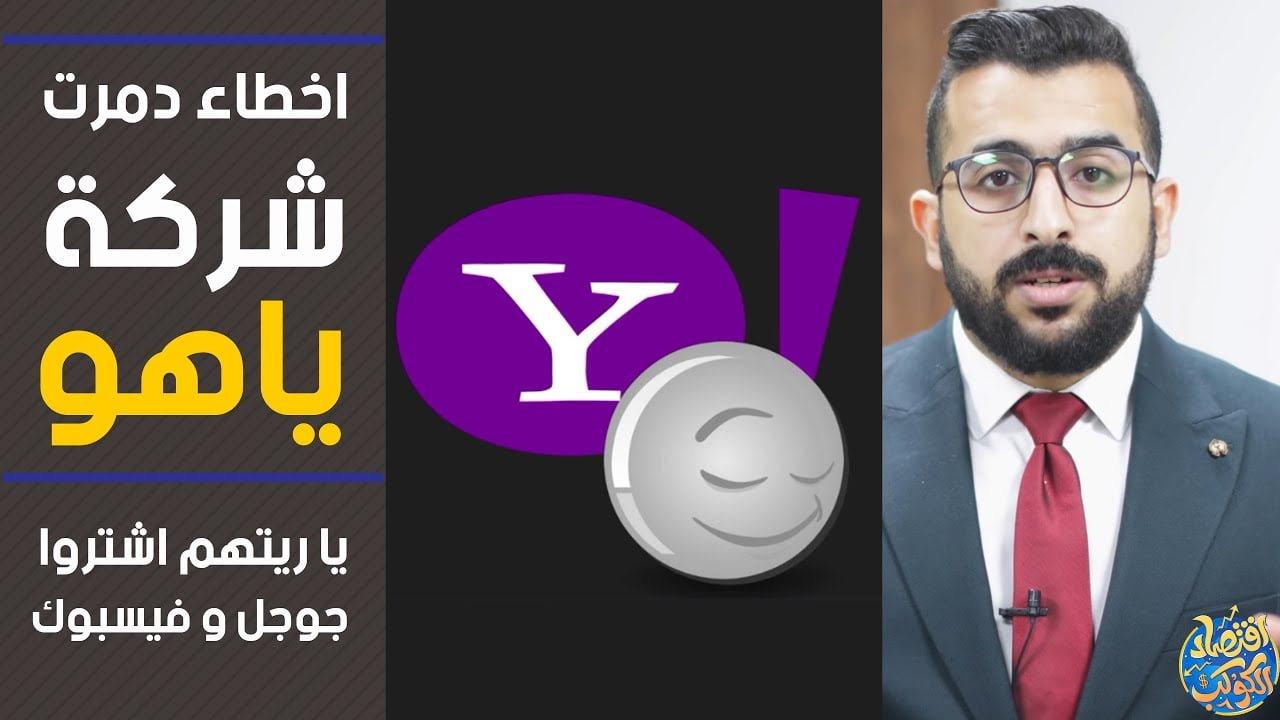 صورة أخطاء دمرت شركة ياهو Yahoo!
