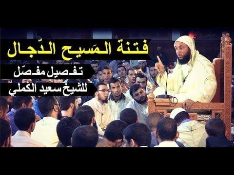 أعظم الفتن - الشيخ سعيد الكملي