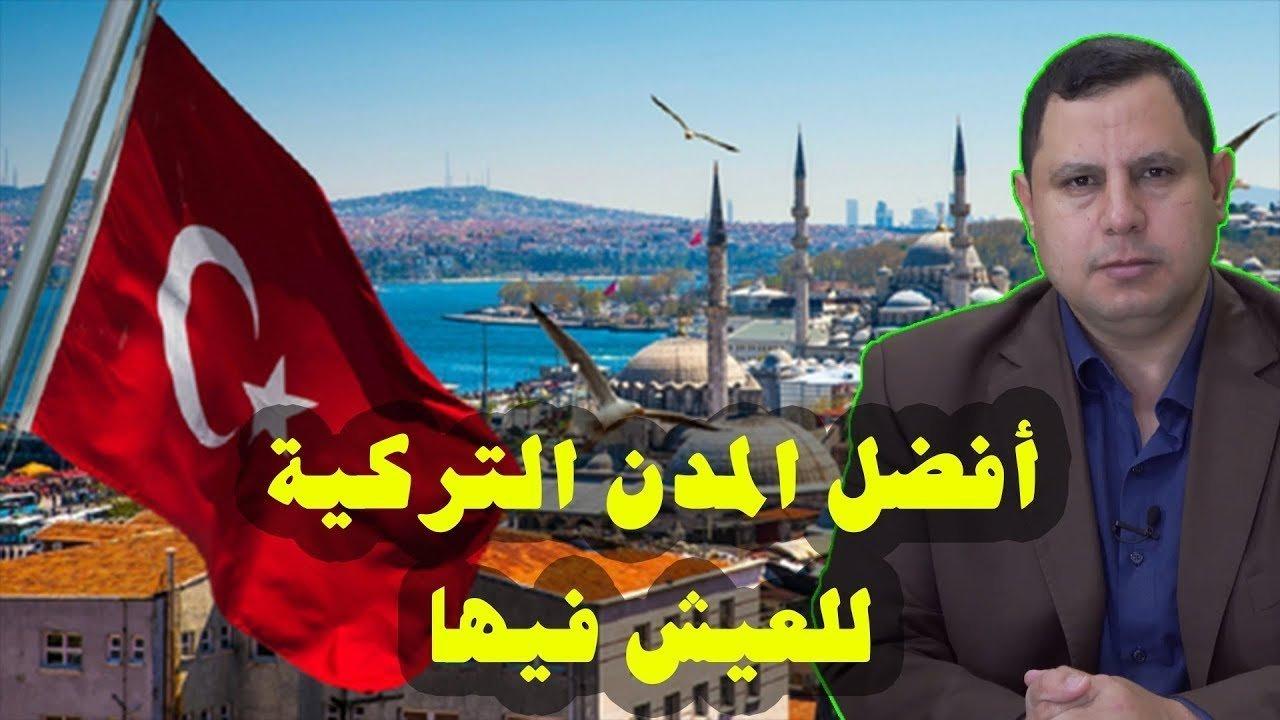 صورة أفضل مدن تركيا للعيش فيها