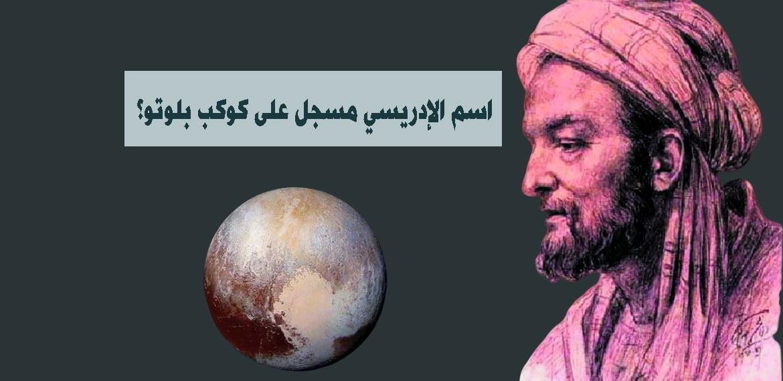 اسم الإدريسي مسجل على كوكب بلوتو؟