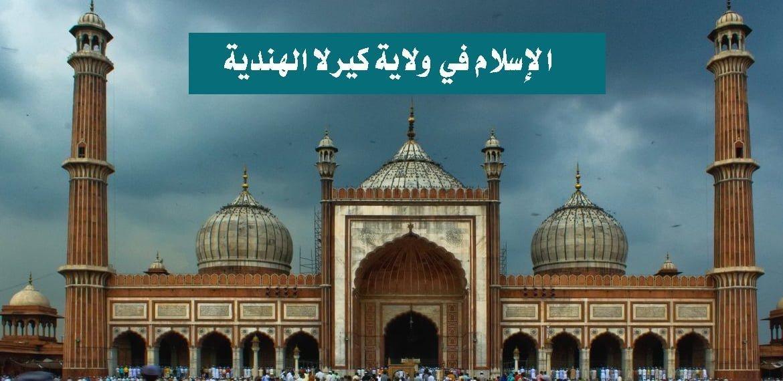 الإسلام في ولاية كيرلا الهندية