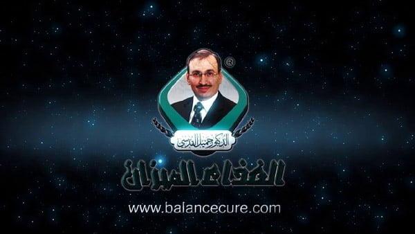 الدكتور جميل القدسي- الغذاء الميزان منظومة حياة مذهلة من أسرار القرآن الكريم