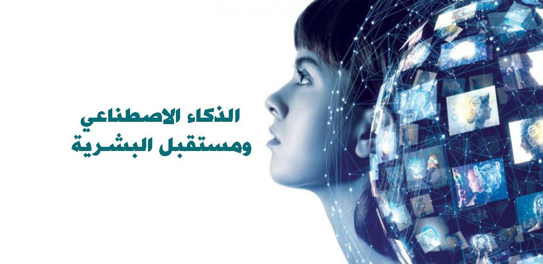 صورة الذكاء الاصطناعي ومستقبل البشرية