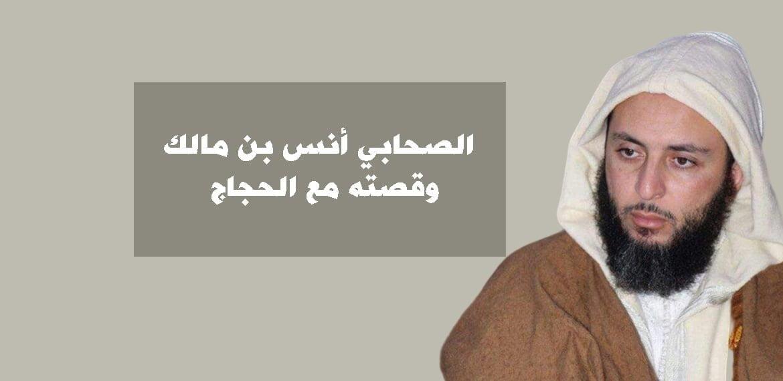 صورة الصحابي أنس بن مالك وقصته مع الحجاج