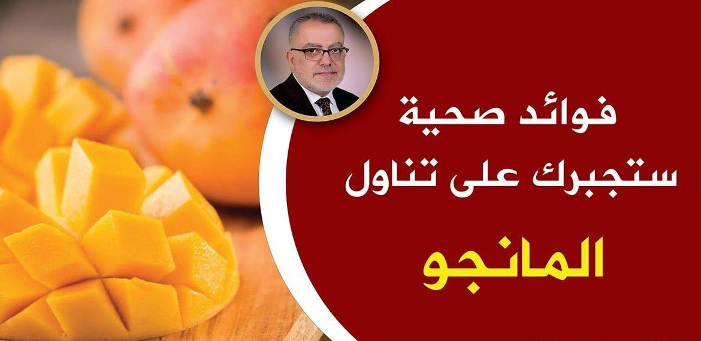 الفوائد الصحية لفاكهة المانجو