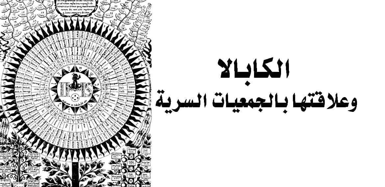 الكابالا وعلاقتها بالجمعيات السرية Mystical kabbalah