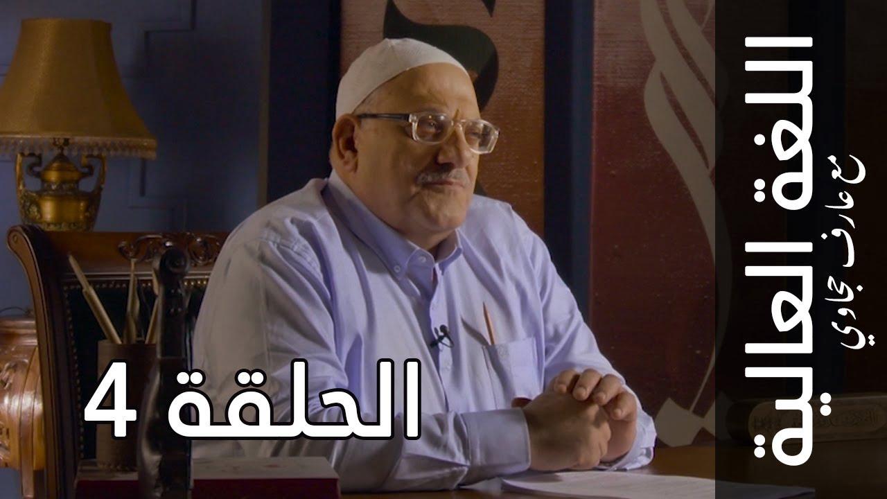 صورة اللغة العربية الأنيقة من أين جاءت