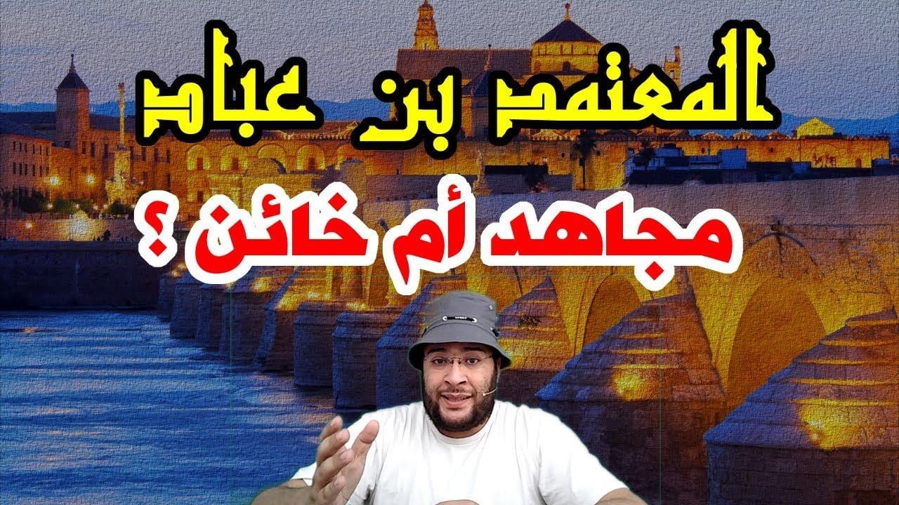 صورة المعتمد بن عباد الأمير الذي حير المؤرخين