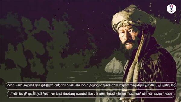 المغولي الذي قضى على إمبراطورية المغول