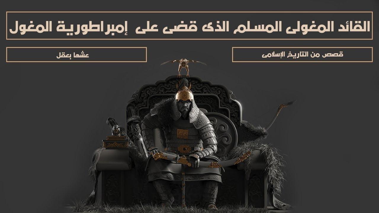 بركة خان القائد المغولي المسلم
