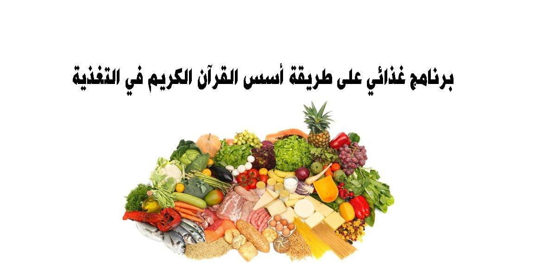 صورة برنامج غذائي على طريقة أسس القرآن الكريم في التغذية