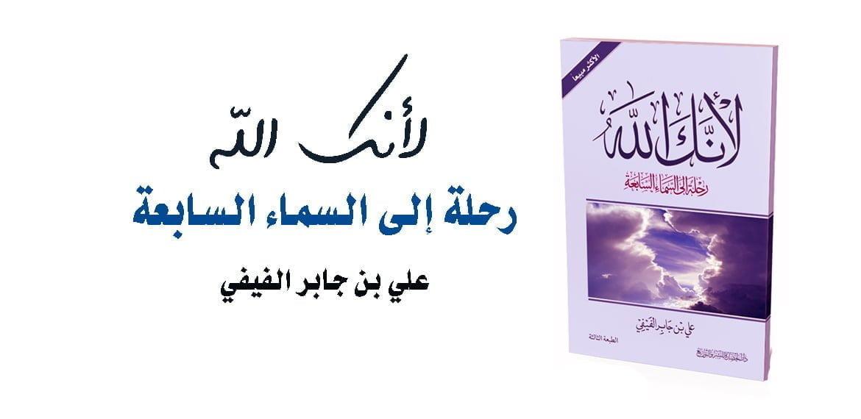 تحميل كتاب لأنك الله – رحلة إلى السماء السابعة