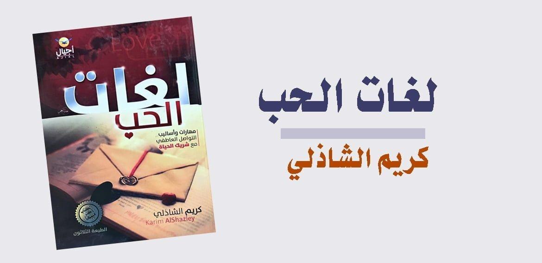صورة تحميل كتاب لغات الحب PDF