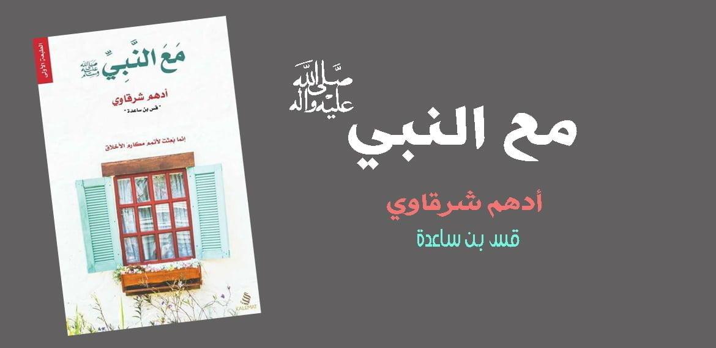 تحميل كتاب مع النبي ﷺ