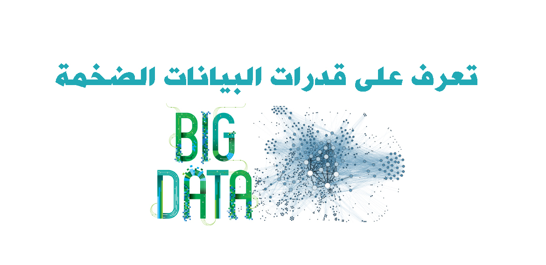 صورة تعرف على قدرات البيانات الضخمة big data