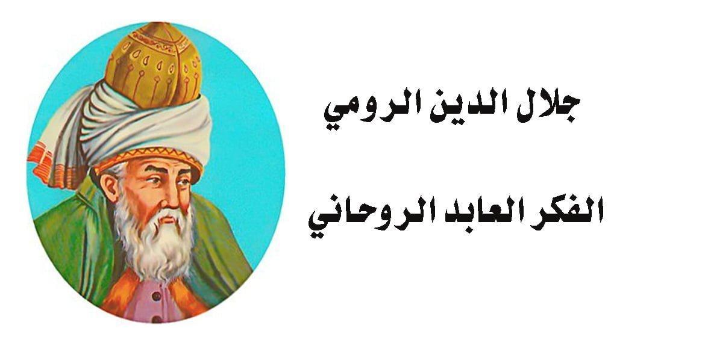 صورة جلال الدين الرومي والفكر العابد الروحاني