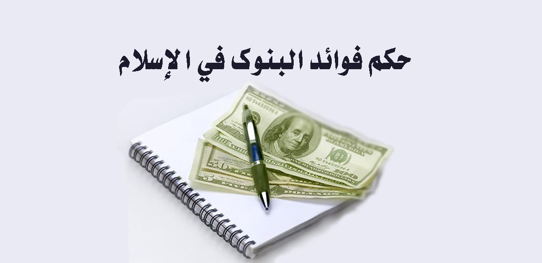 صورة حكم فوائد البنوك في الإسلام
