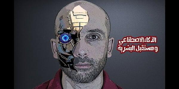 رامي بيك- مبادرة تدريب مليون مبرمج عربي