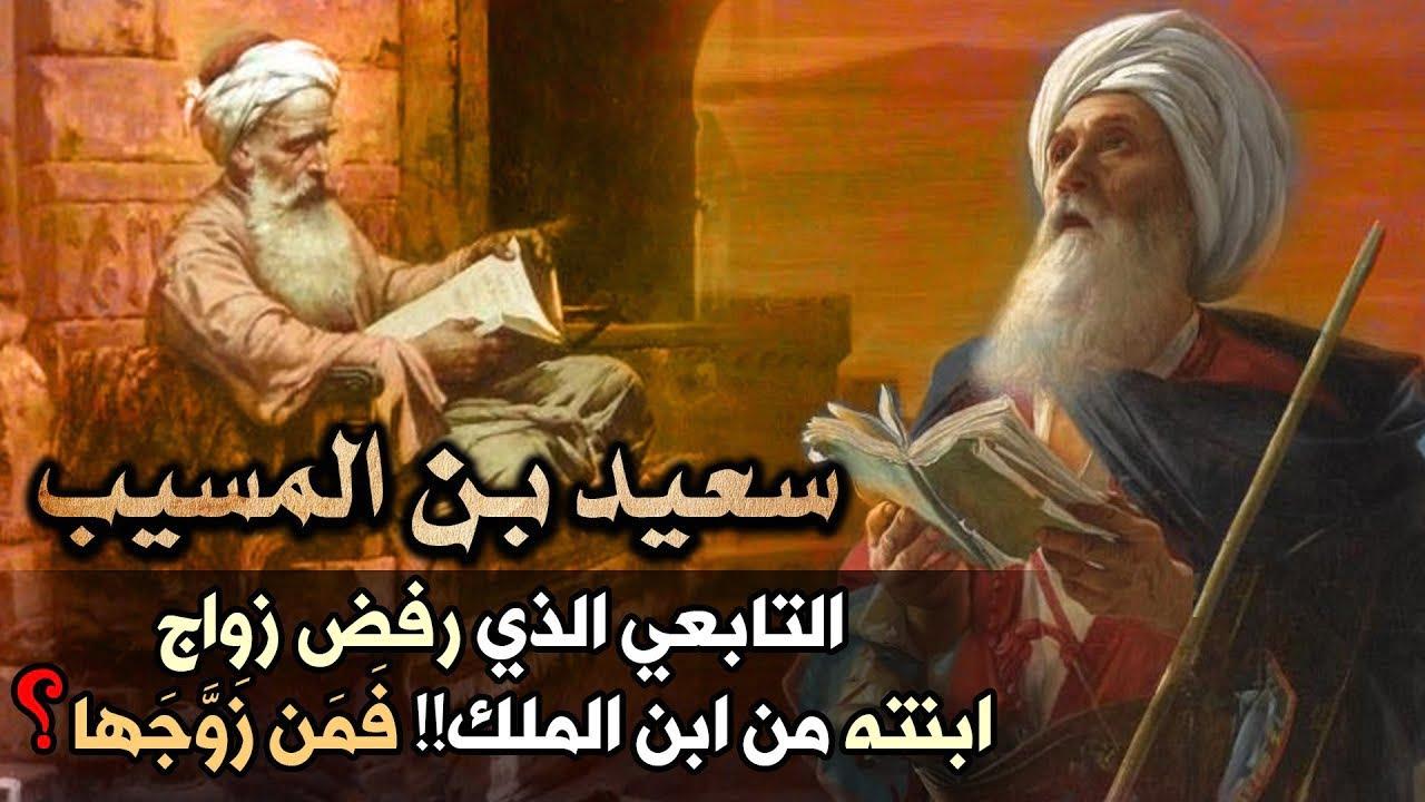 صورة سعيد بن المسيب وحكايته مع عبد الملك بن مروان