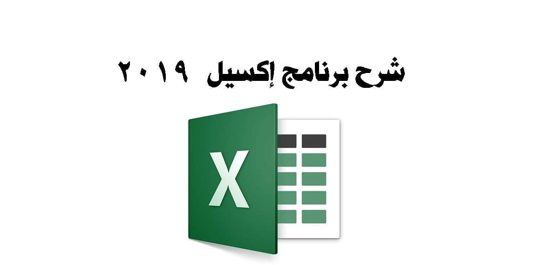 شرح برنامج إكسيل 2019 Excel