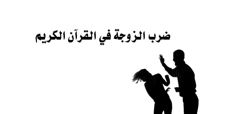 صورة ضرب الزوجة في القرآن الكريم