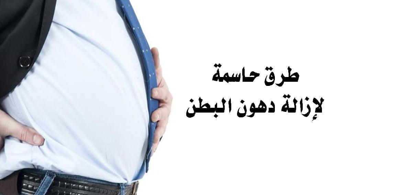 طرق حاسمة لإزالة دهون البطن