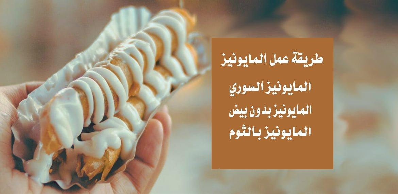 طرق عمل المايونيز - السوري - بدون بيض - بالثوم