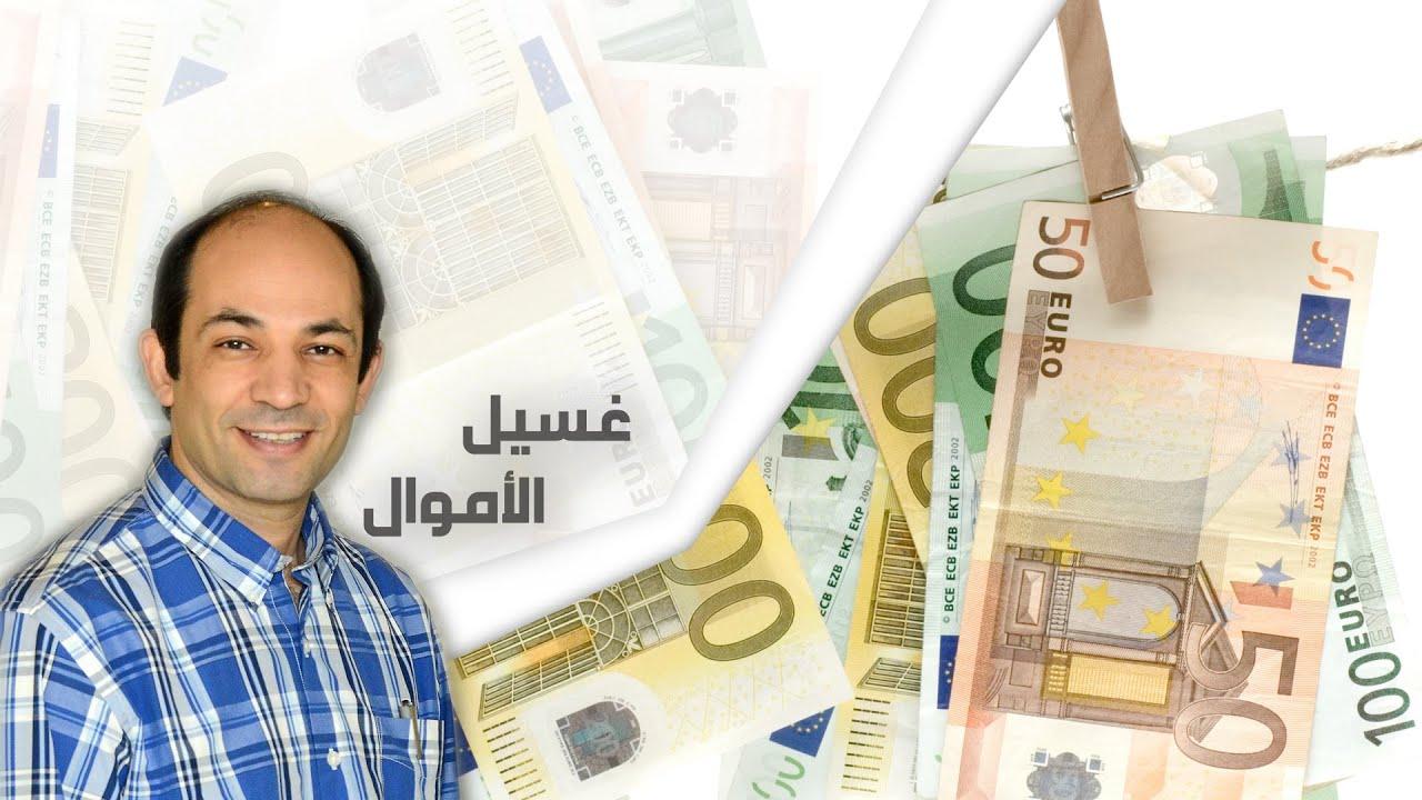 صورة طرق غسل الأموال