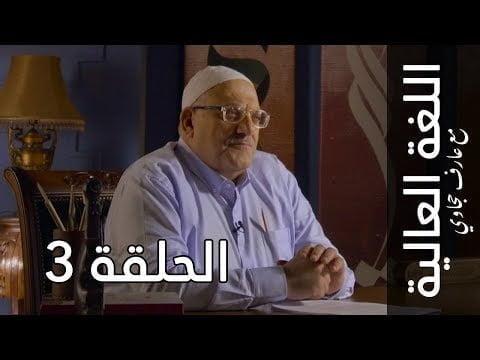 عارف حجاوي- اللغة العالية وحرف التاء