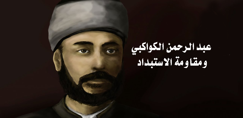 عبد الرحمن الكواكبي ومقاومة الاستبداد